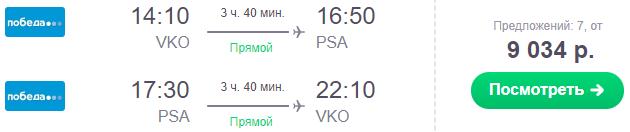 Билеты в Пизу из Москвы