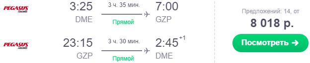 Билеты в Турцию из Москвы в мае