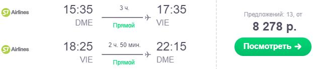 Билеты в Вену из Москвы