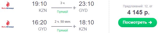 Авиабилеты в Баку из Казани
