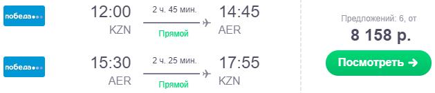 Авиабилеты в Сочи из Казани