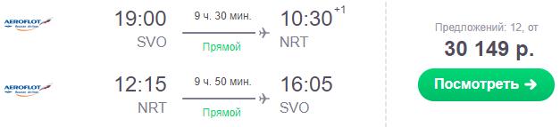 Билеты в Токио из Москвы в июне