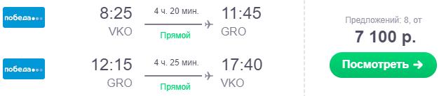 Билеты в Жирону из Москвы в мае