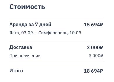 Доплата за получение авто в Ялте