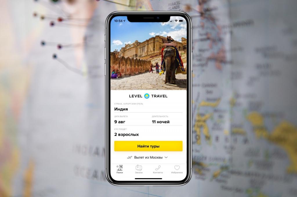 Приложение для горящих туров от Level.Travel