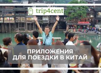 Приложения для поездки Китай