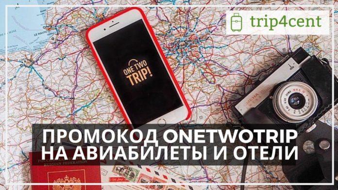 Промокод Onetwotrip