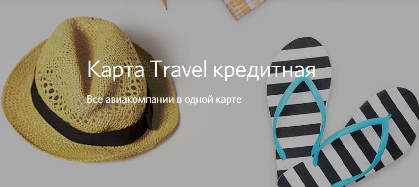 Сравниваем карту Открытие Travel