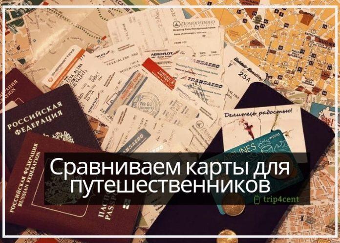 Тревел карты для путешествий