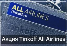 Акция Tinkoff All Airlnes - приветственные мили для новых держателей карт и баллы за приглашение друзей