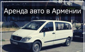 Аренда авто в Ереване