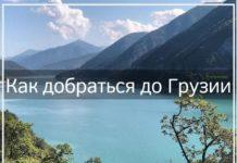 Как добраться до Грузии