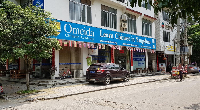 Школа китайского языка Omeida