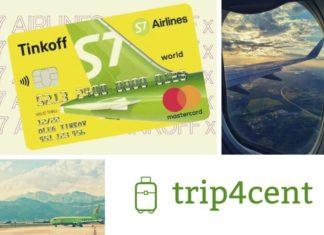 Tinkoff S7 Акция на оформление карты