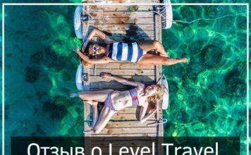 Отзыв о Левел тревел (Level Travel)