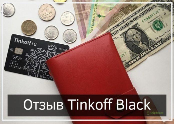 Тинькофф блэк - отзыв и опыт использования банковской карты