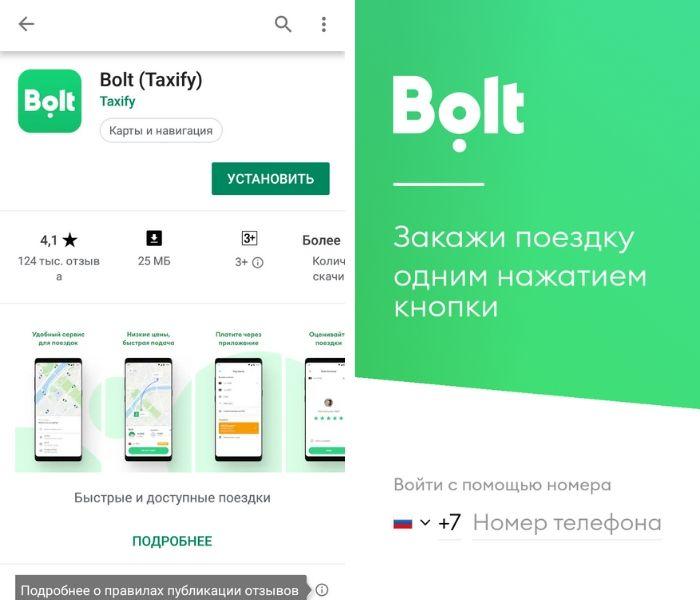 Установка приложения Болт