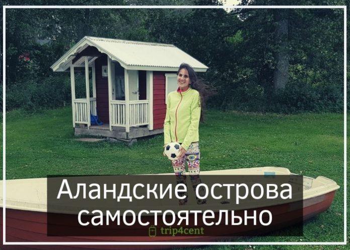 Аландские острова из СПб