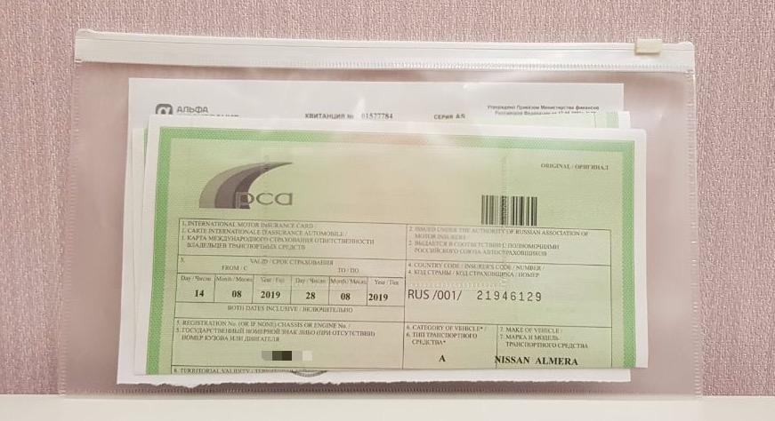 Доставка зеленой карты до адреса