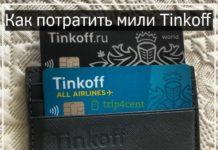 Как потратить мили Тинькофф