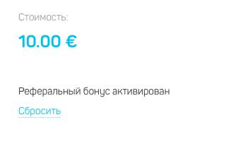 Активация бонуса за использование ссылки