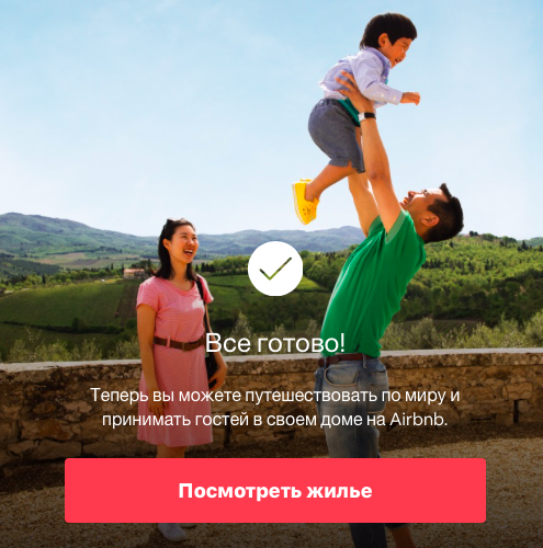 Подтверждение регистрации на Airbnb