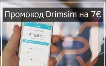 Промокод Дримсим на первое пополнение счета