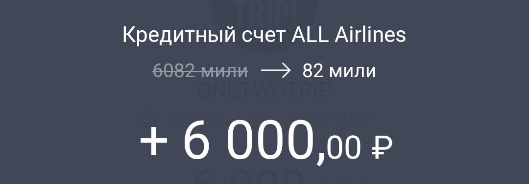 Списание миль со счета All Airlines