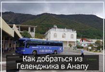 Как добраться из Геленджика в Анапу