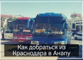 Как добраться из Краснодара в Анапу