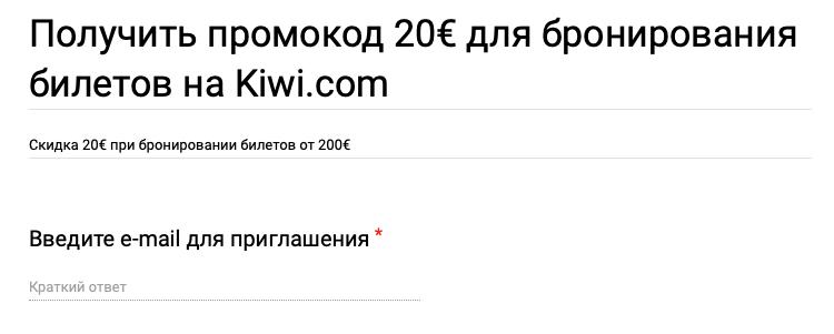 Приглашение на сайт Kiwi.com