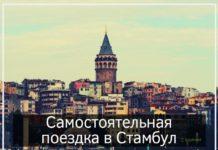 Самостоятельная поездка в Стамбул