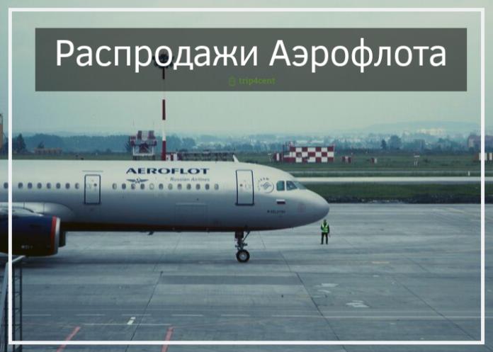 Аэрофлот распродажа билетов
