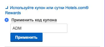 Куда вводить промокод для Hotels.com