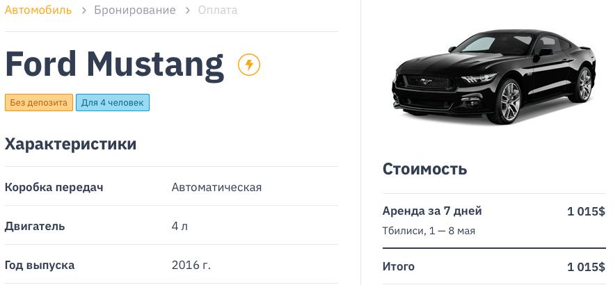 Аренда Форд Мустанг в Грузии