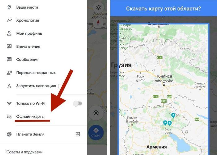 Скачать заранее карты Грузии офлайн