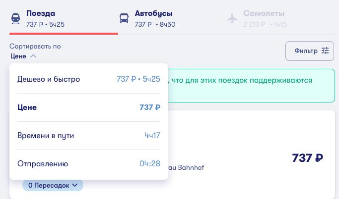 Сравнение цен на сайте Omio