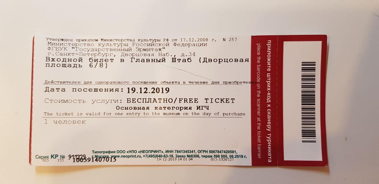 Бесплатный входной билет в Эрмитаж