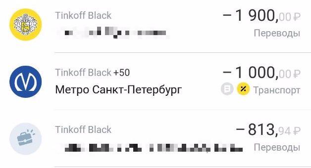 Кэшбэк 5 процентов на Tinkoff Black