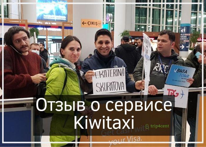 Отзыв о Kiwitaxi - сервис для трансфера из аэропортов по всему миру