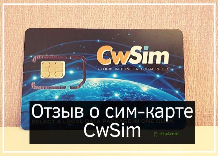 Отзыв Cwsim - туристической сим-карте для путешествий
