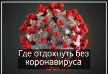 Где нет коронавируса и можно отдыхать
