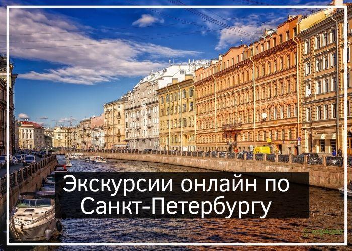 Экскурсии онлайн по Санкт-Петербургу