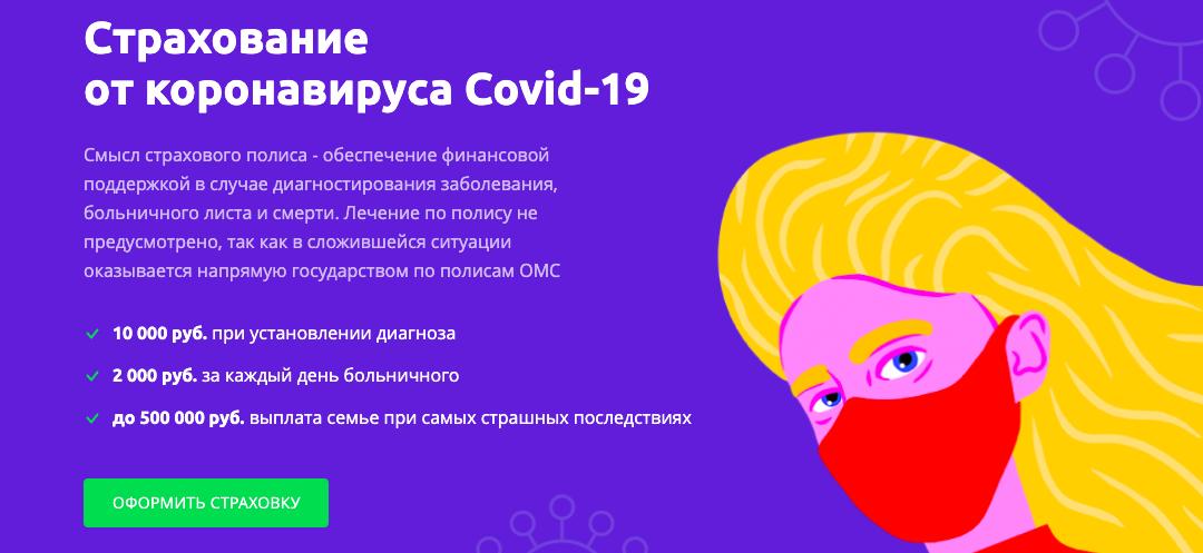 Компенсация за коронавирус