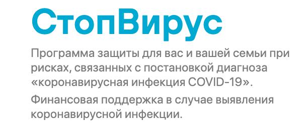 Стоп-коронавирус