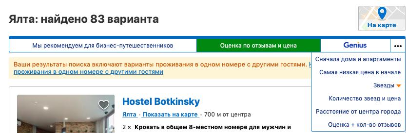 Большой выбор отелей в Крыму