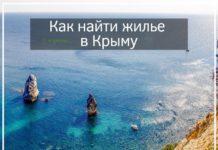 Как найти жилье в Крыму