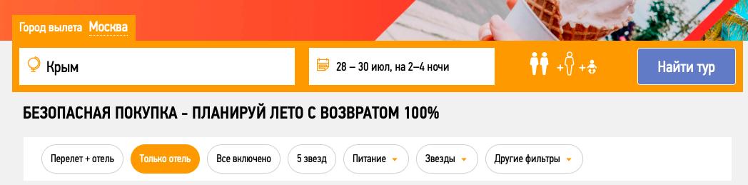 Найти жилье в Крыму через Онлайнтурс