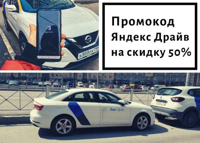 Промокод Яндекс Драйв на первую поездку