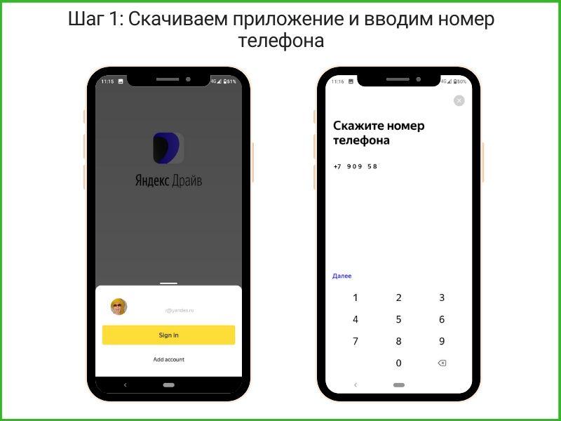 Скачиваем приложение Яндекс Драйв
